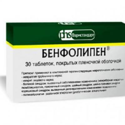 бенфолипен инструкция по применению таблетки - фото 8