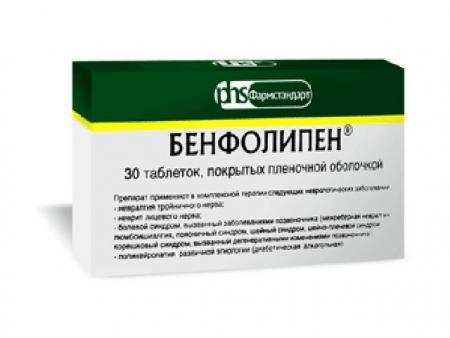 бенфолипен инструкция по применению таблетки - фото 3