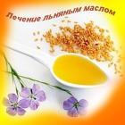 лечение льняным маслом