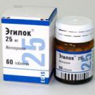 лекарство Эгилок